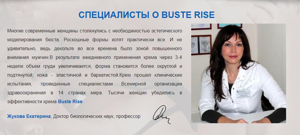 Buste Rise отзывы специалистов 1