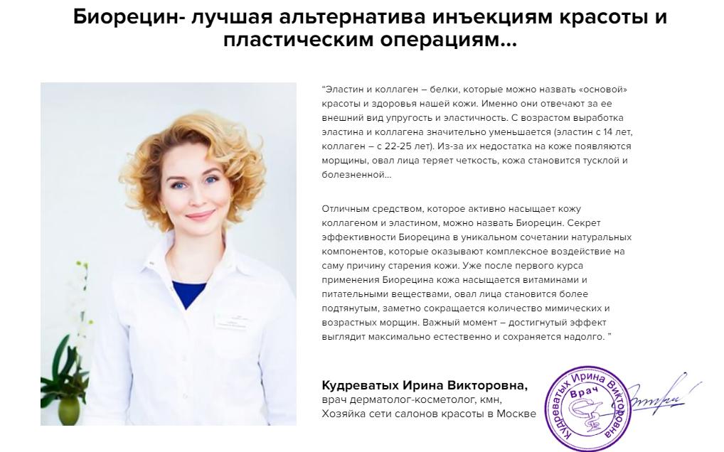 Biorecin отзывы специалистов 1