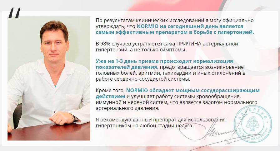 Normio отзывы специалистов 2