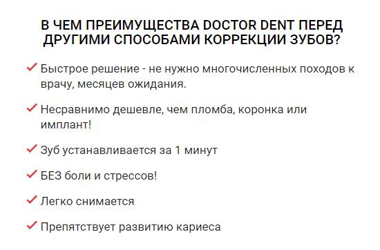 Doctor Dent отзывы специалистов 2