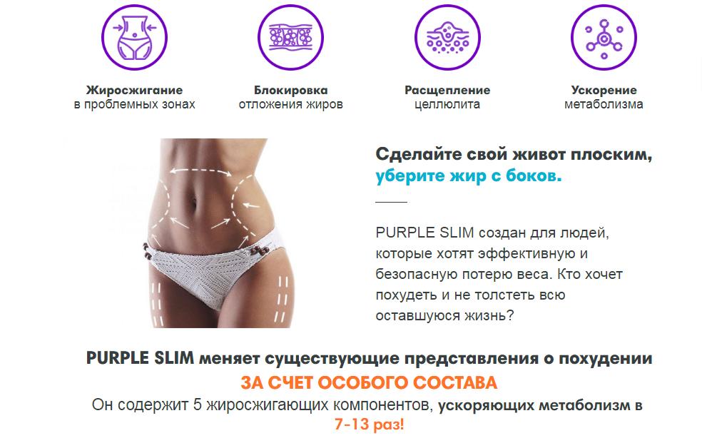 Purple Slim отзывы специалистов 2