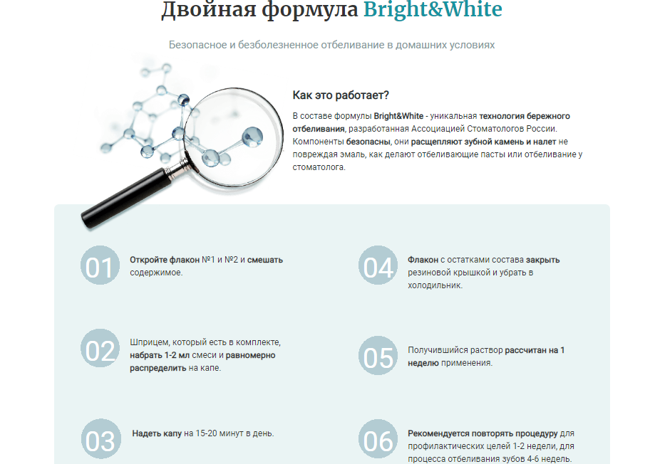 Bright White отзывы специалистов 2