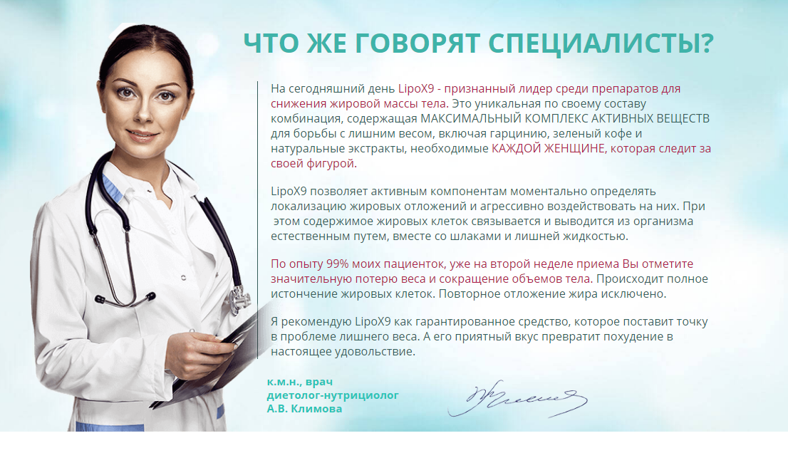 LipoX9 отзывы специалистов 2