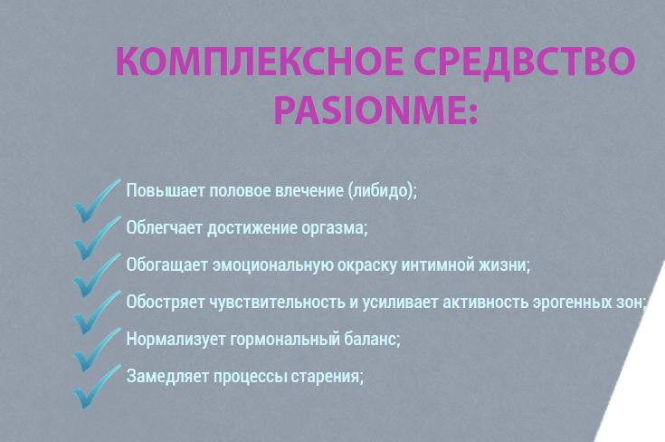PasionMe отзывы специалистов 2