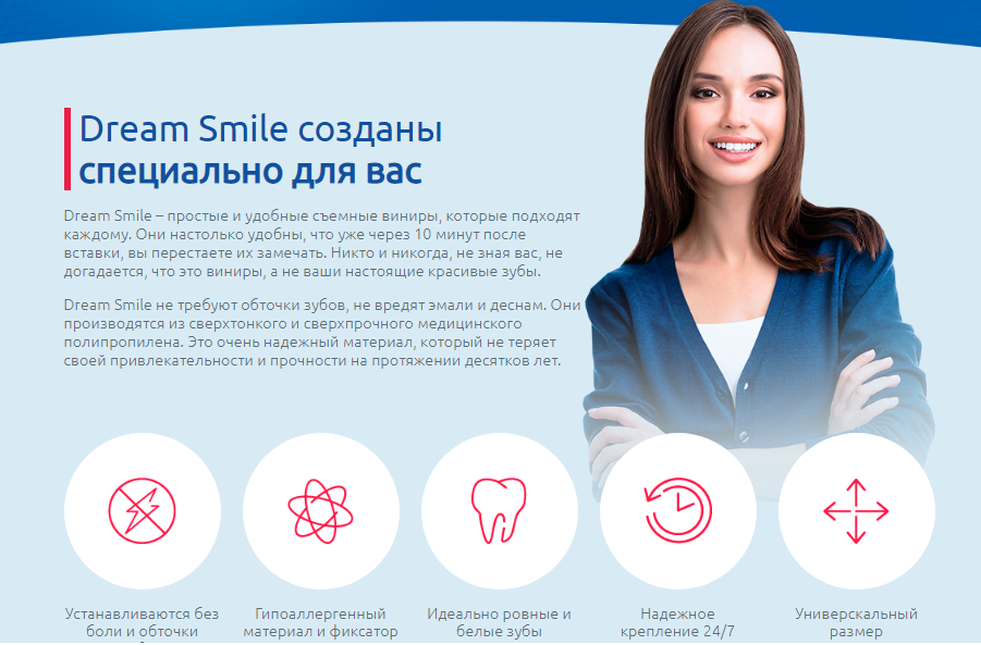 Dream Smile отзывы специалистов 2