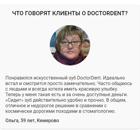 РЕАЛЬНЫЕ ОТЗЫВЫ О «Doctor Dent»