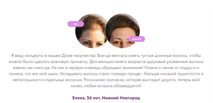 РЕАЛЬНЫЕ ОТЗЫВЫ О «Hairogane»