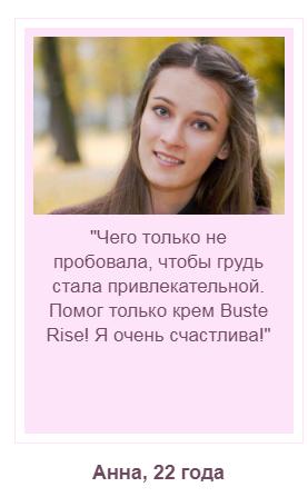 РЕАЛЬНЫЕ ОТЗЫВЫ О «Buste Rise»