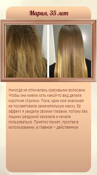 РЕАЛЬНЫЕ ОТЗЫВЫ О «Perfect Hair»2