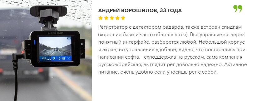РЕАЛЬНЫЕ ОТЗЫВЫ О «Neoline X Cop 9100S»2