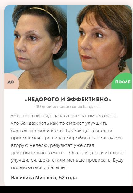 РЕАЛЬНЫЕ ОТЗЫВЫ О «Beauty Mask»2