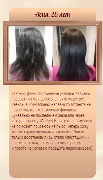 РЕАЛЬНЫЕ ОТЗЫВЫ О «Perfect Hair»3