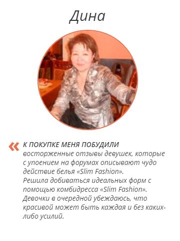 РЕАЛЬНЫЕ ОТЗЫВЫ О «Slim Fashion»3