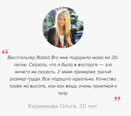 РЕАЛЬНЫЕ ОТЗЫВЫ О «Rabbit Bra»3