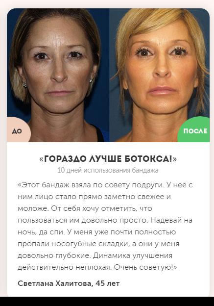 РЕАЛЬНЫЕ ОТЗЫВЫ О «Beauty Mask»3