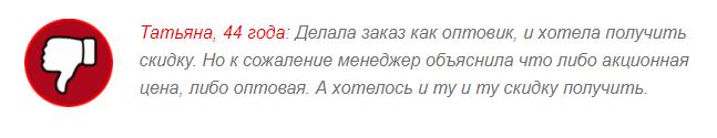 ОТРИЦАТЕЛЬНЫЕ ОТЗЫВЫ О «Miliskin»