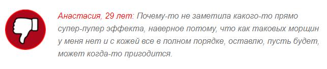 ОТРИЦАТЕЛЬНЫЕ ОТЗЫВЫ О «Sienna Lifting»