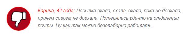 ОТРИЦАТЕЛЬНЫЕ ОТЗЫВЫ О «Miliskin»2
