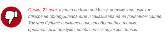 ОТРИЦАТЕЛЬНЫЕ ОТЗЫВЫ О «Sienna Lifting»1