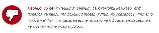ОТРИЦАТЕЛЬНЫЕ ОТЗЫВЫ О «StopGribok»1