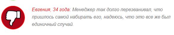 ОТРИЦАТЕЛЬНЫЕ ОТЗЫВЫ Об «Алковин»1