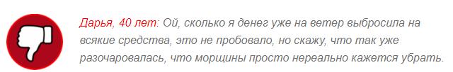 ОТРИЦАТЕЛЬНЫЕ ОТЗЫВЫ О «Sienna Lifting»2