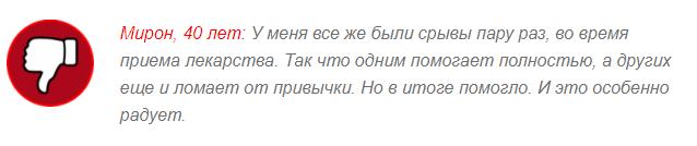 ОТРИЦАТЕЛЬНЫЕ ОТЗЫВЫ Об «Алковин»2