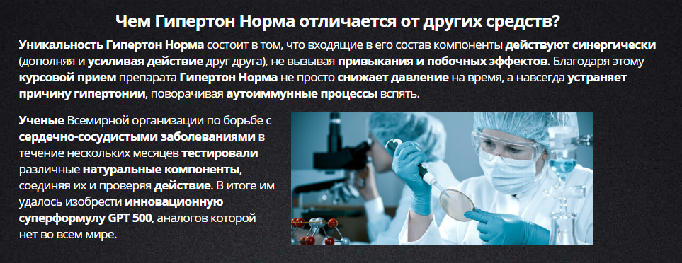 Гипертон Норма отзывы специалистов