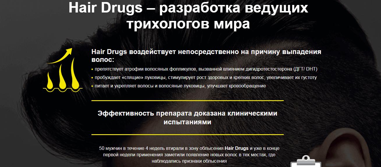 Hair Drugs отзывы специалистов 1