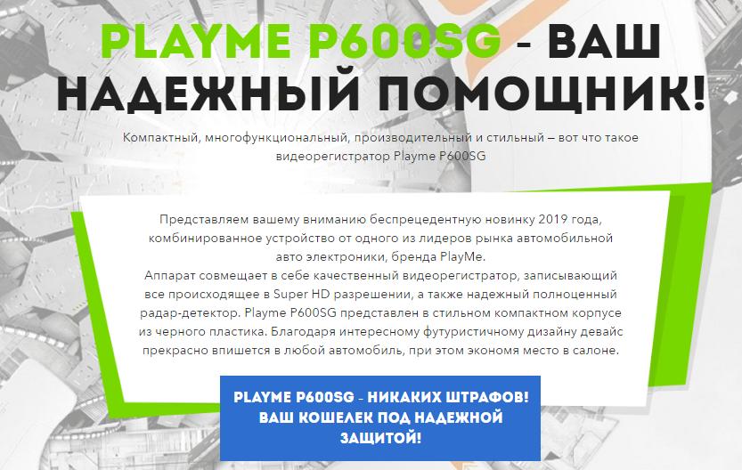 PlayMe P600SG отзывы специалистов 1