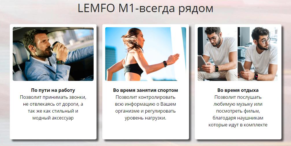 Lemfo M1 отзывы специалистов 1