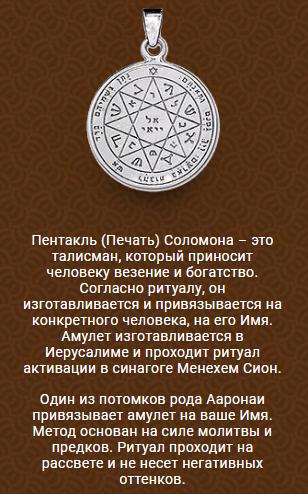 Амулет Царя Соломона отзывы специалистов 1