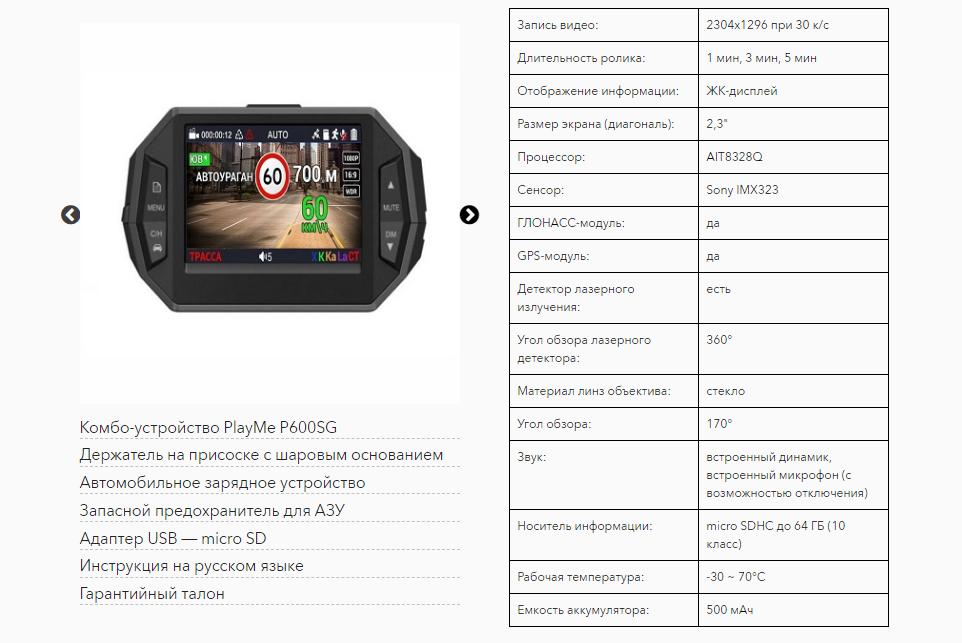 PlayMe P600SG отзывы специалистов 2