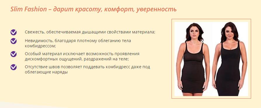 Slim Fashion отзывы специалистов 2