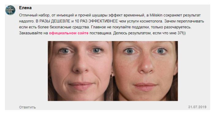 РЕАЛЬНЫЕ ОТЗЫВЫ О «Miliskin»