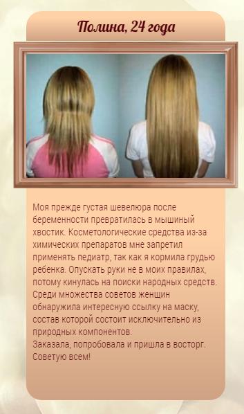 РЕАЛЬНЫЕ ОТЗЫВЫ О «Perfect Hair»