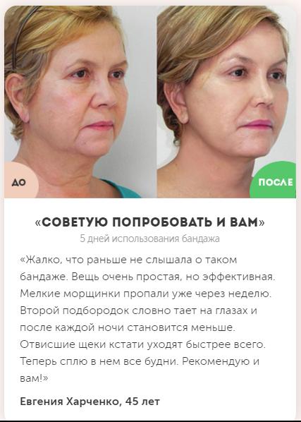 РЕАЛЬНЫЕ ОТЗЫВЫ О «Beauty Mask»