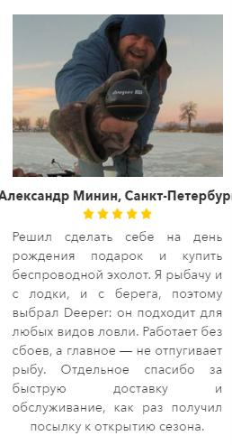 РЕАЛЬНЫЕ ОТЗЫВЫ О «Deeper»2