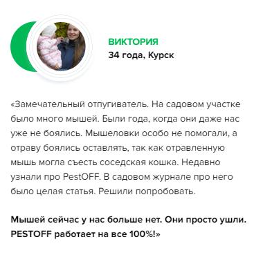 РЕАЛЬНЫЕ ОТЗЫВЫ О «PestOff»2