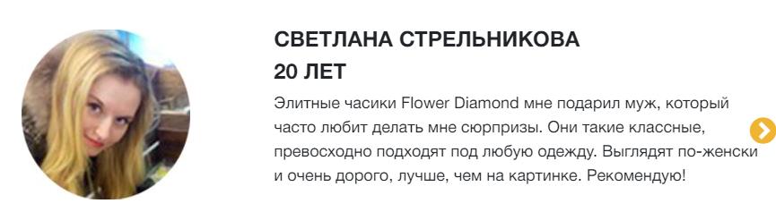 РЕАЛЬНЫЕ ОТЗЫВЫ О «Flower Diamond»2