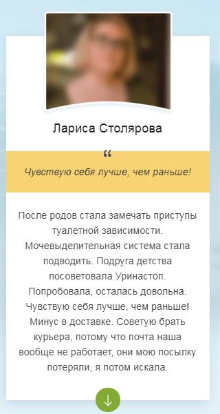 РЕАЛЬНЫЕ ОТЗЫВЫ О «Urinastop»3