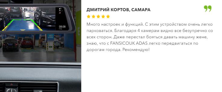 РЕАЛЬНЫЕ ОТЗЫВЫ О «Fansicouk ADAS»1