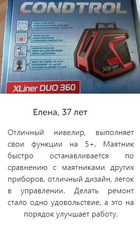 РЕАЛЬНЫЕ ОТЗЫВЫ О «Condtrol Xliner DUO 360»3