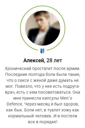 РЕАЛЬНЫЕ ОТЗЫВЫ О «Men's Defence»3