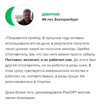 РЕАЛЬНЫЕ ОТЗЫВЫ О «PestOff»3