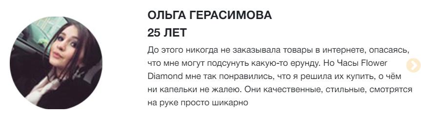 РЕАЛЬНЫЕ ОТЗЫВЫ О «Flower Diamond»3