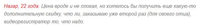 ОТРИЦАТЕЛЬНЫЕ ОТЗЫВЫ О «Fansicouk ADAS»2