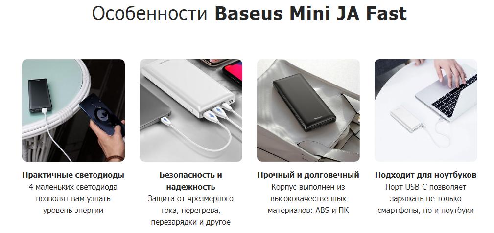 Baseus Mini Fast отзывы специалистов