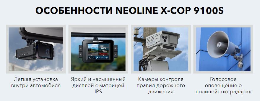 Neoline X-COP 9100S отзывы специалистов