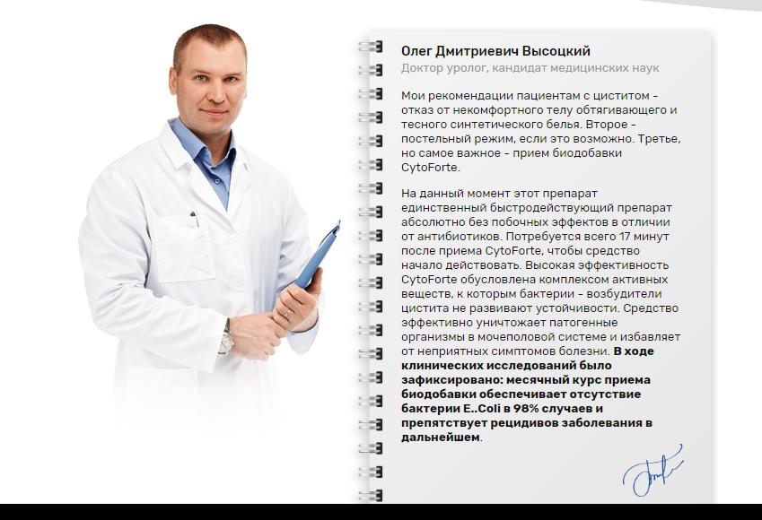 Cytoforte отзывы специалистов